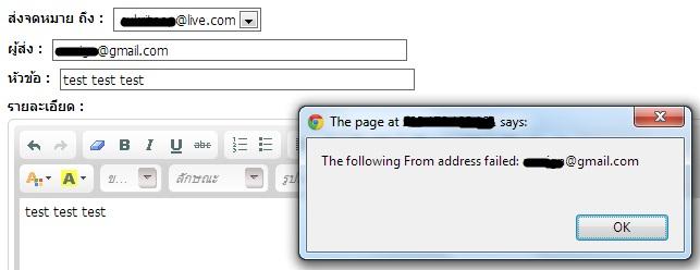 ส่งเมล์แล้ว The following For address failed: