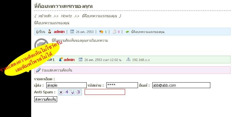 gcms4  ร่วมแสดงความคิดเห็นไม่โชว์ครับ เลยพิมพ์โพรสไม่ได้