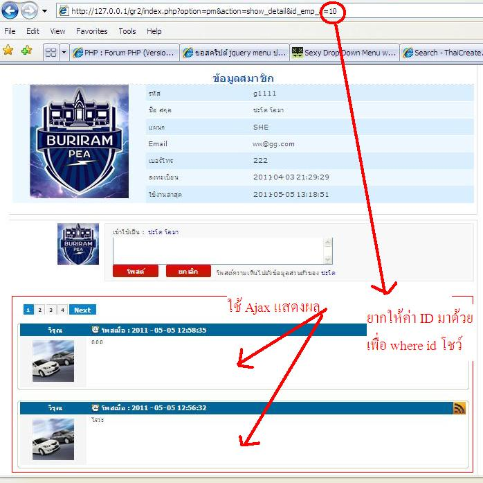 การส่งค่า id จากหน้าหนึ่งไปอีกหน้าหนึ่ง โดย Ajax