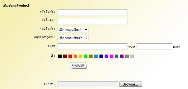 ถามเรื่อง ปุ่มเลือกสี ที่มีโค๊ดในเว็บนีอะค่ะ