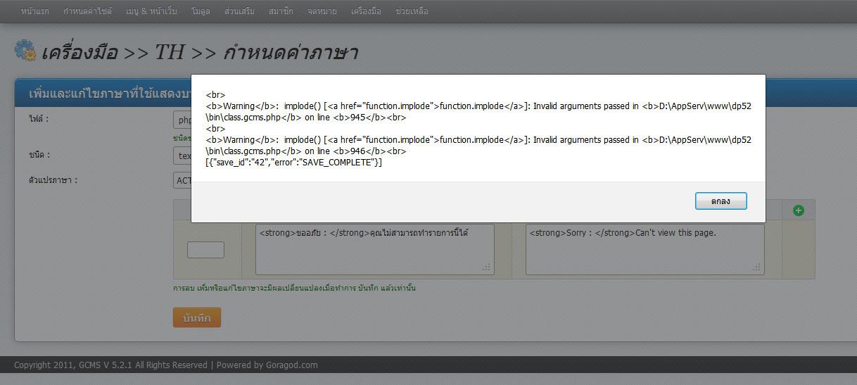 GCMS5.2.1 การเพิ่มภาษา