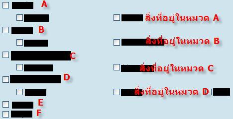 ให้ checkbox แสดง 3 ตัวต่อ 1 แถว